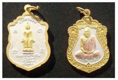 Rian Pra Prajam Wan Gerd Wan Put Klang Kern (Wednesday Evening Birthday Buddha) Yor Sor Sor (YSS) - Nuea Tong Daeng Chup Sam Kasat - Run Jaroen Porn 8 Rorb - Somdej Pra Yan Sangworn