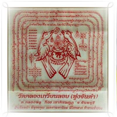 Kata Tutorial for Bucha to Sariga Celestial Magpie Bird Amulets