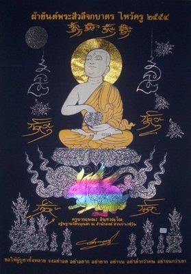 Pha Yant Pra Sivali Jok Bat (sivali eating from almsbowl) - Kroo Ba Krisana (Dark Blue)