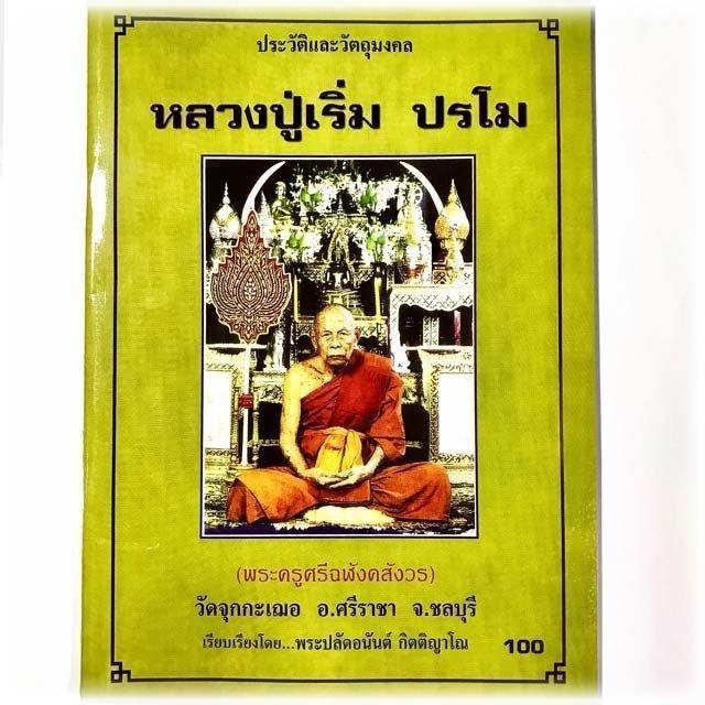 Amulet Pantheon and Biography of Luang Phu Rerm Baramo - Wat Juk Gacher