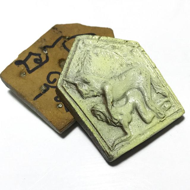 In Pae Gaama Suudt Saep Rak Saep Som Ongk Kroo Animist Charm Goat Incubus - Chanuan + Chin Aathan Hand Inscriptions - Ajarn Gao