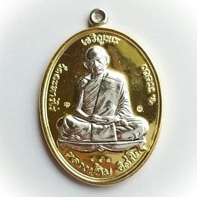 Rian Jaroen Porn Yorn Yuk - Nuea Tong Fa Badtr Hnaa Ngern (Gammagarn) -  Commemoration of Insertion of the heart of Luang Phu Tim Giant Statue - Wat Laharn Rai 2557 BE