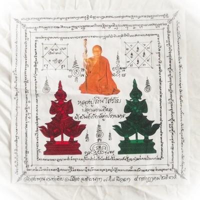 Pha Yant Yaks Koo Bpraab Marn Anti Black Magic Spell - Luang Phu Ngoen Sorayo  Solo Empowerment at Wat Sapan 2535 BE