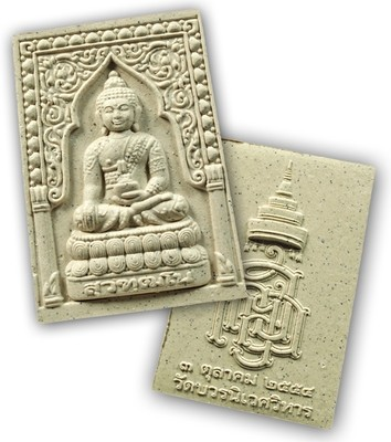 Pra Pong Somdej Suwattano Y.S.S. - Sangkaracha Royal Temple Pra Kring Suwattano edition with Casing - Wat Bovornives 2554 BE - Free Give-Away with orders over $89.99