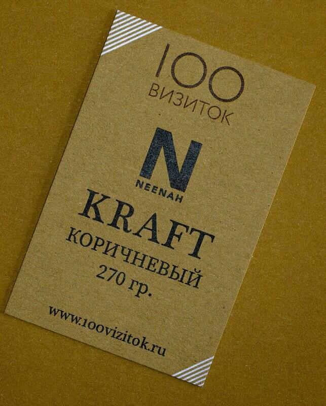 Визитки на бумаге КРАФТ NEENAH Paper Коричневый 270 гр.