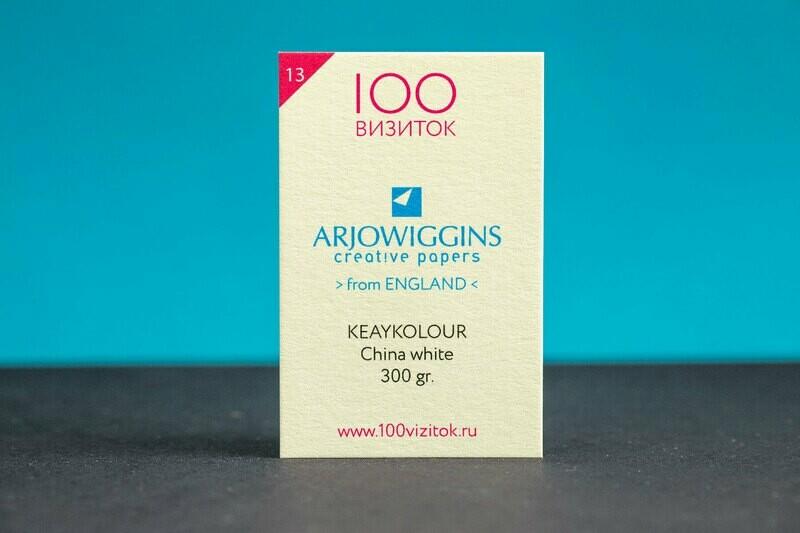 Визитки на бумаге KEAYKOLOUR China white 300 гр.