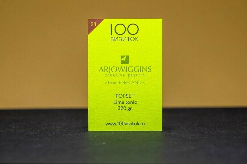 Визитки на бумаге POPSET Lime Tonic 320 гр.