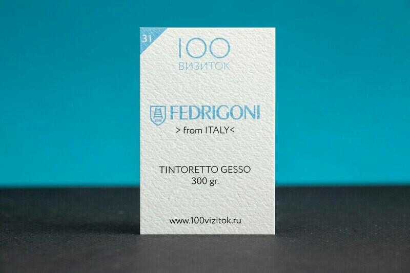 Визитки на бумаге TINTORETTO GESSO 300 гр.