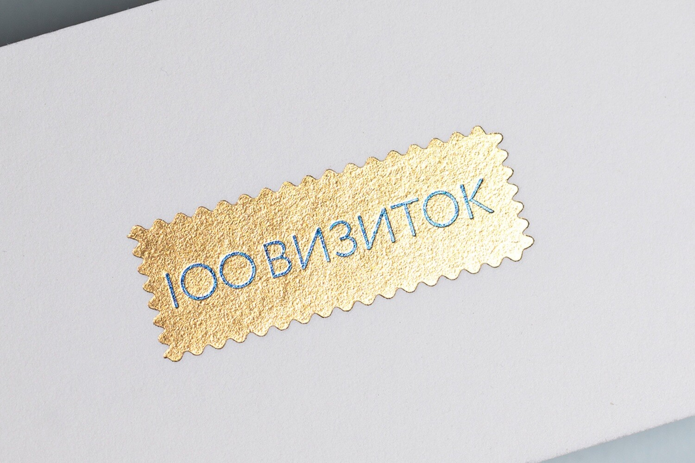 Визитки тиснением полуматовой золотой фольгой Luxor 427