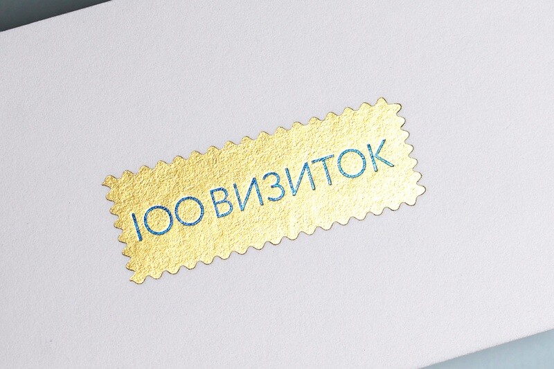 Визитки тиснением полуматовой золотой фольгой Luxor 428