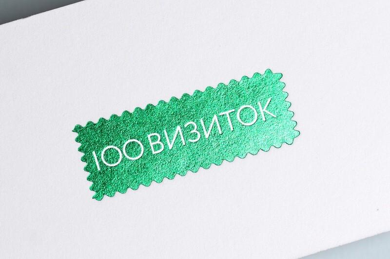 Визитки тиснением зеленой фольгой Luxor 336