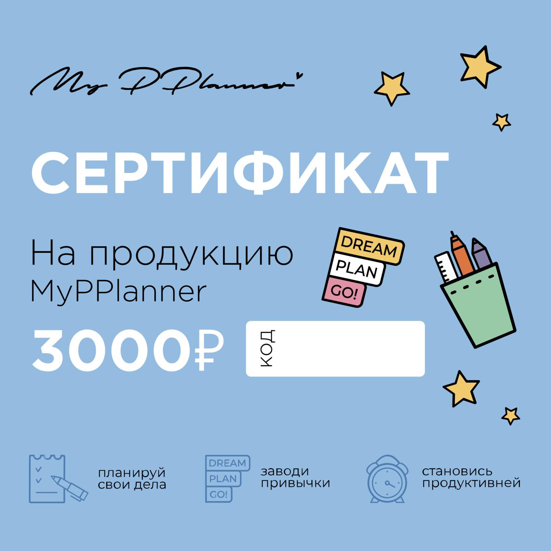 Подарочный сертификат на 3000₽