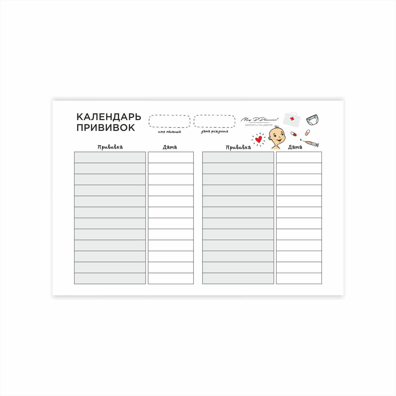Чек-лист «Календарь прививок»