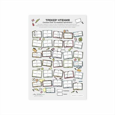 Чек-лист «Трекер чтения»