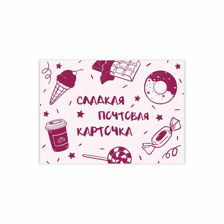 Открытка «Сладкая почтовая карточка»