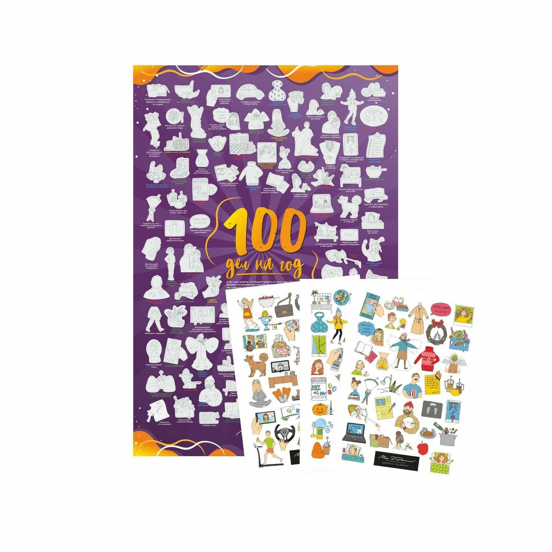 Постер с наклейками «100 дел на год»