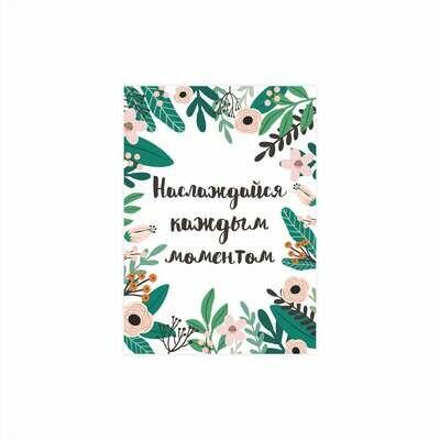 Открытка «Наслаждайся каждым моментом»