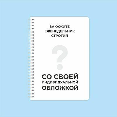 Планер Еженедельник строгий с индивидуальной обложкой