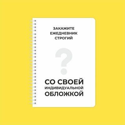 Планер Ежедневник строгий с индивидуальной обложкой