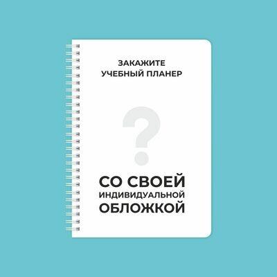 Учебный планер с индивидуальной обложкой