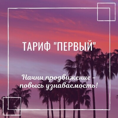 ТАРИФ ПЕРВЫЙ