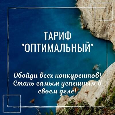 ТАРИФ ОПТИМАЛЬНЫЙ
