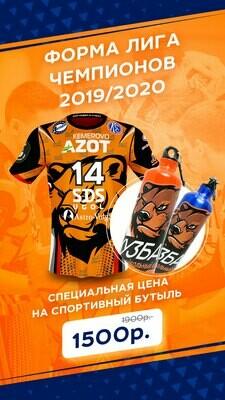 Комбо-набор форма Лига чемпионов + спортивный бутыль (оранжевый)