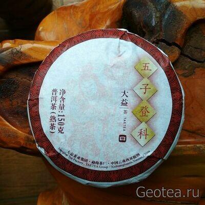 Чай Шу Пуэр Да И Уцзы Дэнкэ 150гр.