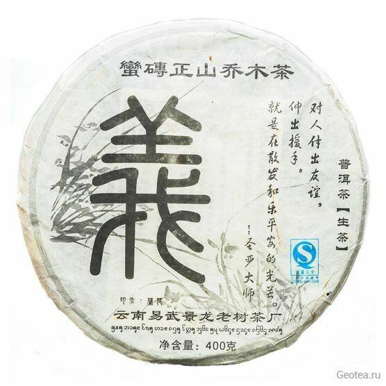 """Чай Шэн Пуэр Ицзы """"Справедливость"""" 400гр."""