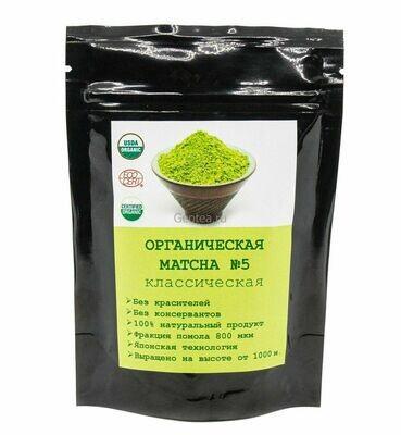 Чай Зеленый Порошковый Матча #5 фасовка 50гр.