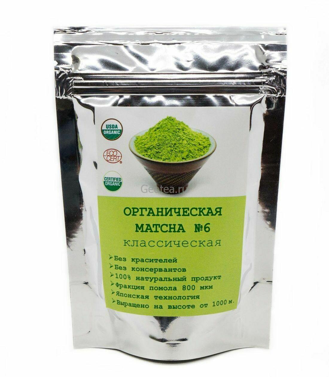 Чай Зеленый Порошковый Матча #6 фасовка 50гр.
