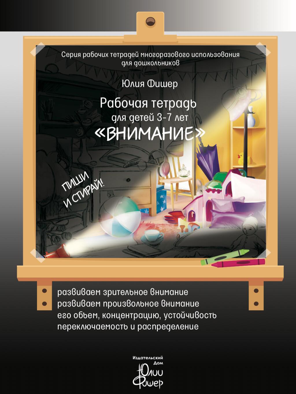 Рабочая тетрадь для детей 3-7 лет «Внимание». Маркер в комплекте (зелёный)