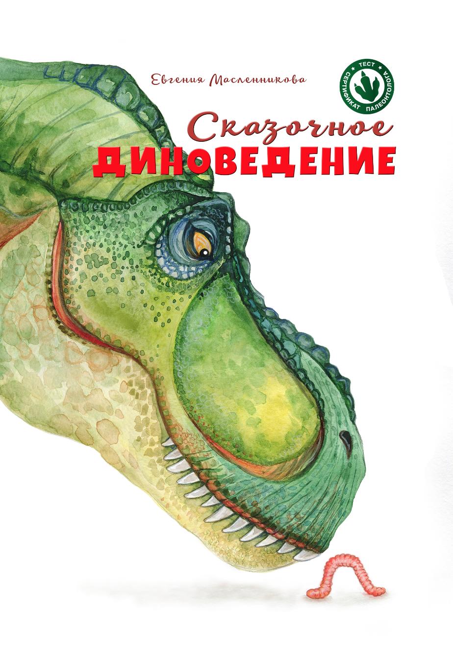 """""""Сказочное диноведение"""""""