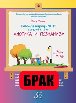 БРАК. Рабочая тетрадь № 12 для детей 5-6 лет «Логика и познание». Маркер в комплекте (зелёный)