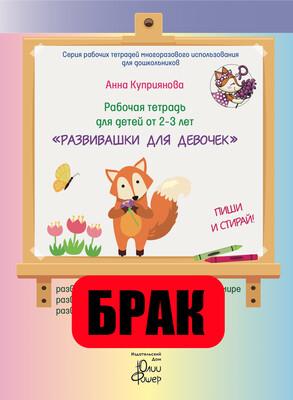 БРАК. Рабочая тетрадь для детей от 2-3 лет «Развивашки для девочек». Маркер в комплекте (зелёный)