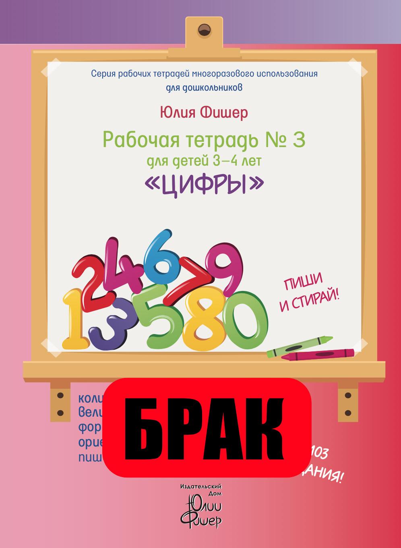 БРАК. Рабочая тетрадь № 3 для детей 3-4 лет «Цифры». Маркер в комплекте (зелёный)