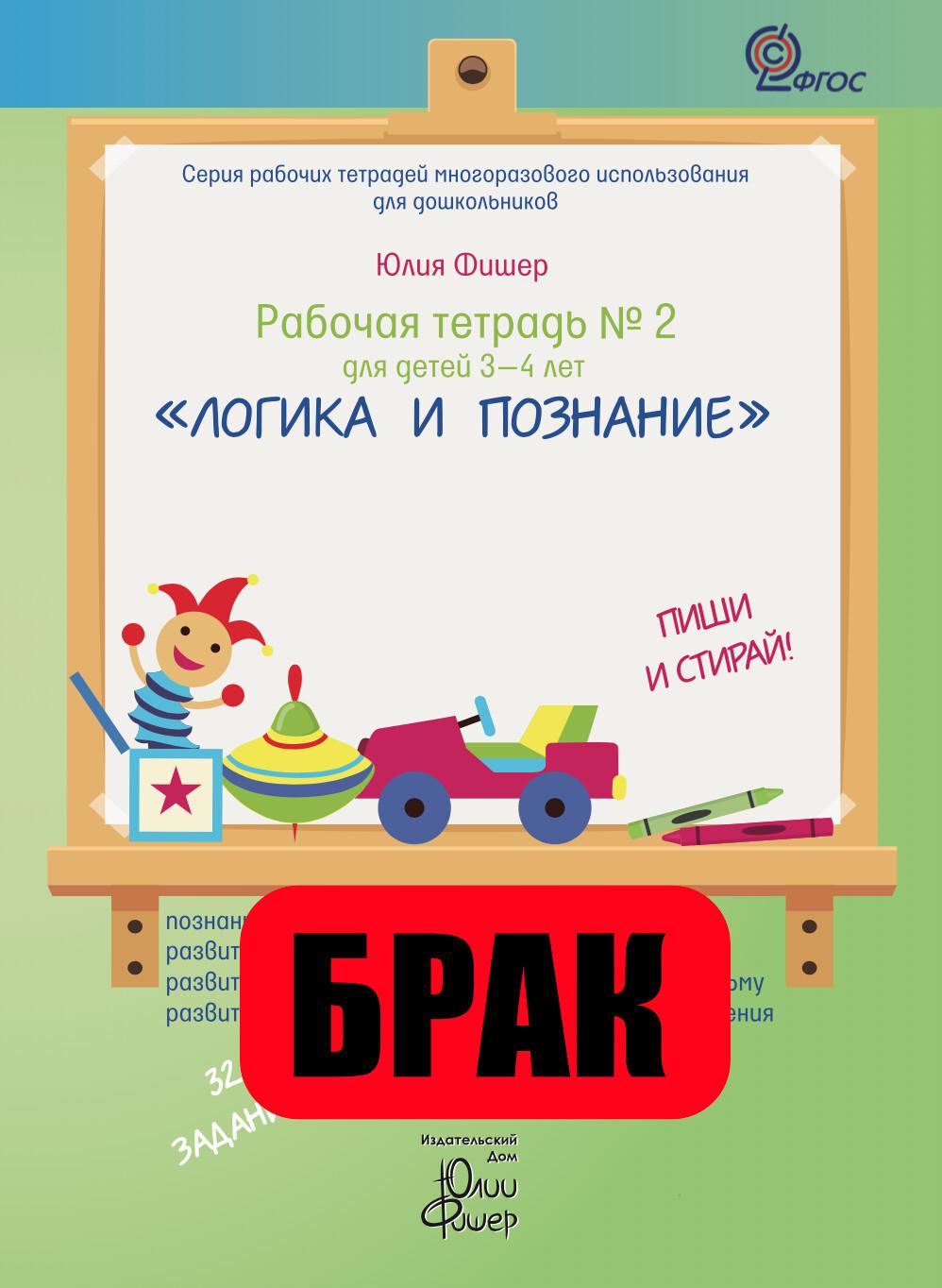 БРАК. Рабочая тетрадь № 2 для детей 3-4 лет «Логика и познание». ФГОС.  Маркер в комплекте (зелёный)