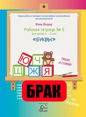 БРАК. Рабочая тетрадь № 5 для детей 4-5 лет «Буквы». Три маркера в комплекте (зелёный, синий, красный)