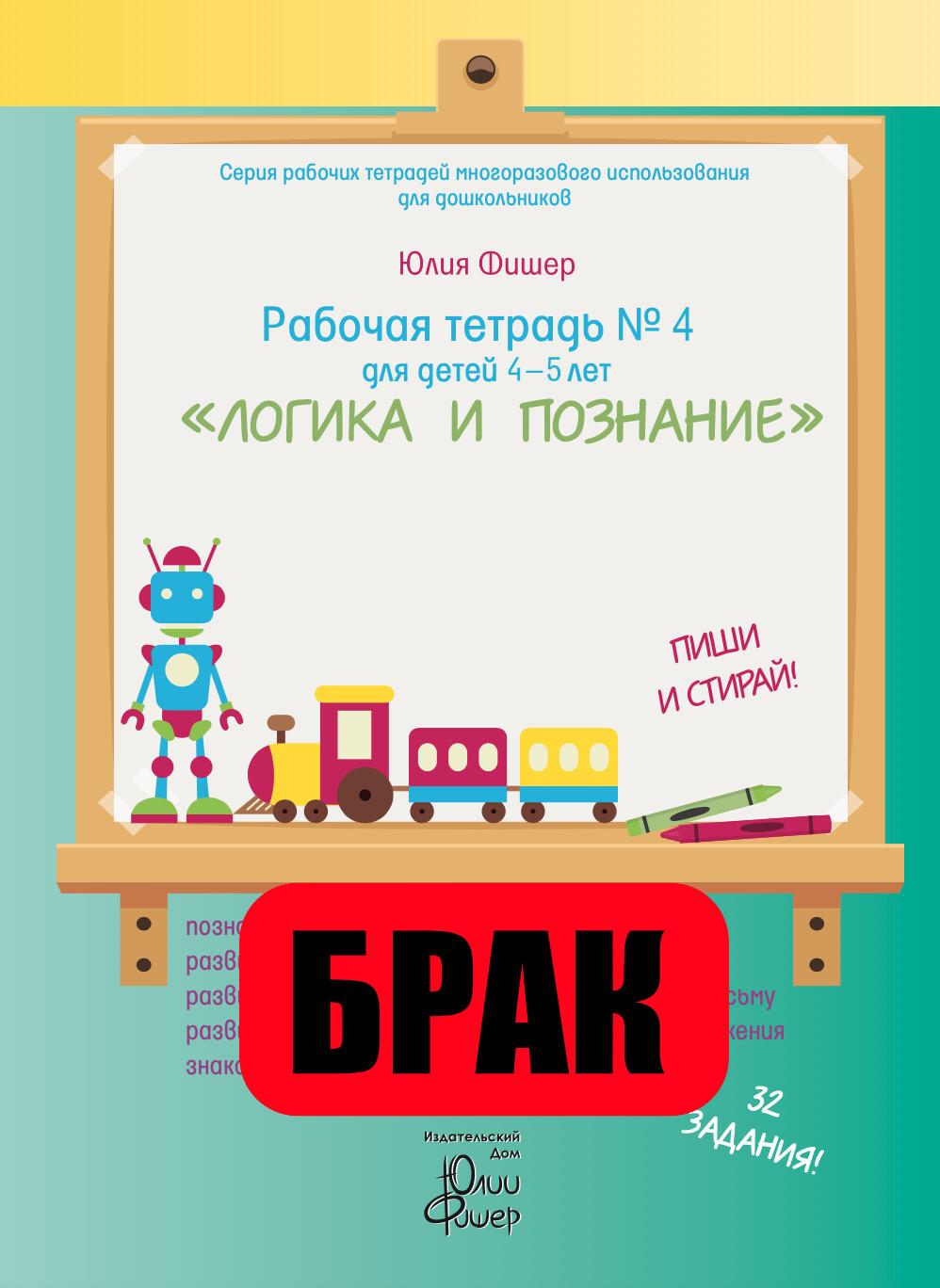 БРАК. Рабочая тетрадь № 4 для детей 4-5 лет «Логика и познание». Маркер в комплекте (зелёный)