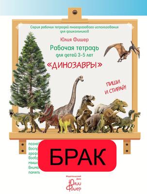 БРАК. Рабочая тетрадь для детей 3-5 лет «Динозавры». Маркер в комплекте (зелёный)