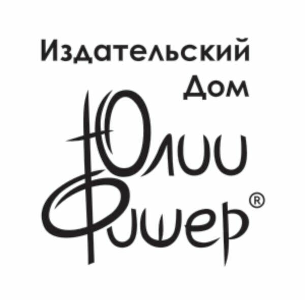 ООО «Издательский Дом «Юлии Фишер®»