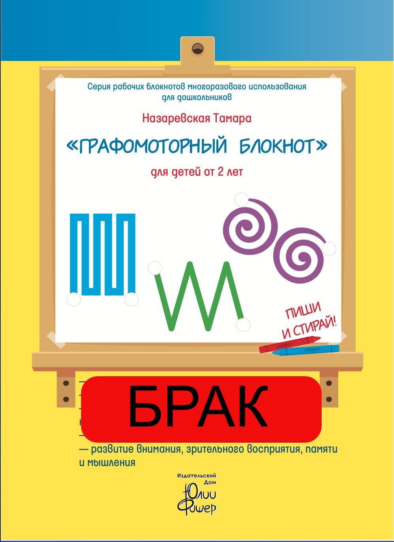"""БРАК """"Графомоторный блокнот"""" для детей от 2 лет. Два маркера в комплекте (зелёный)"""
