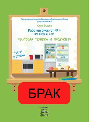 БРАК_Рабочий блокнот №4 для детей 2-5 лет