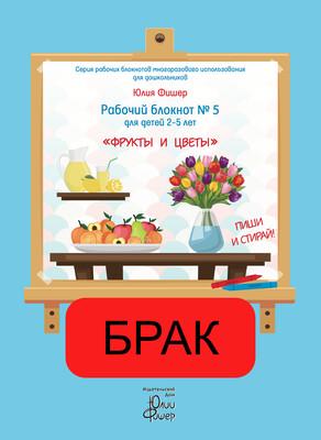 БРАК_Рабочий блокнот №5 для детей 2-5 лет