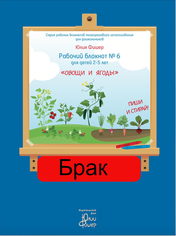 """БРАК_Рабочий блокнот №6 для детей 2-5 лет """"Овощи и ягоды"""". Маркер в комплекте (зелёный)"""