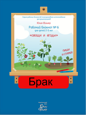 БРАК_Рабочий блокнот №6 для детей 2-5 лет