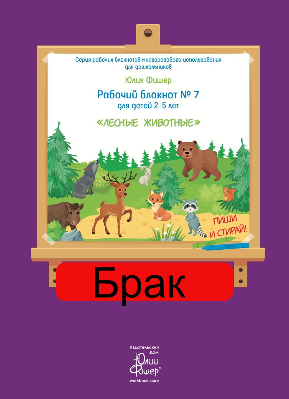 """БРАК_Рабочий блокнот №7 для детей 2-5 лет """"Лесные животные"""". Маркер в комплекте (зелёный)"""