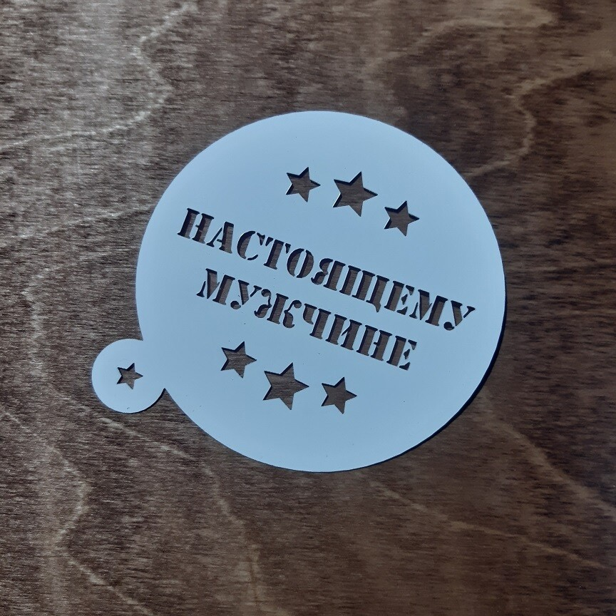 """Трафарет для пряников """"Настоящему мужчине №2"""" (10 см)"""