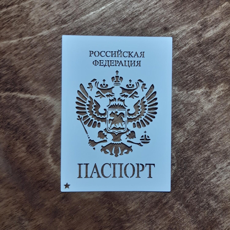 """Трафарет """"Паспорт"""""""