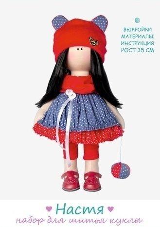 Набор для изготовления интерьерной куклы - Настя